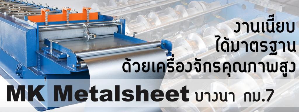 Metal Sheet เมทัลชีท : การเลือกความหนาของแผ่นหลังคาเมทัลชีท