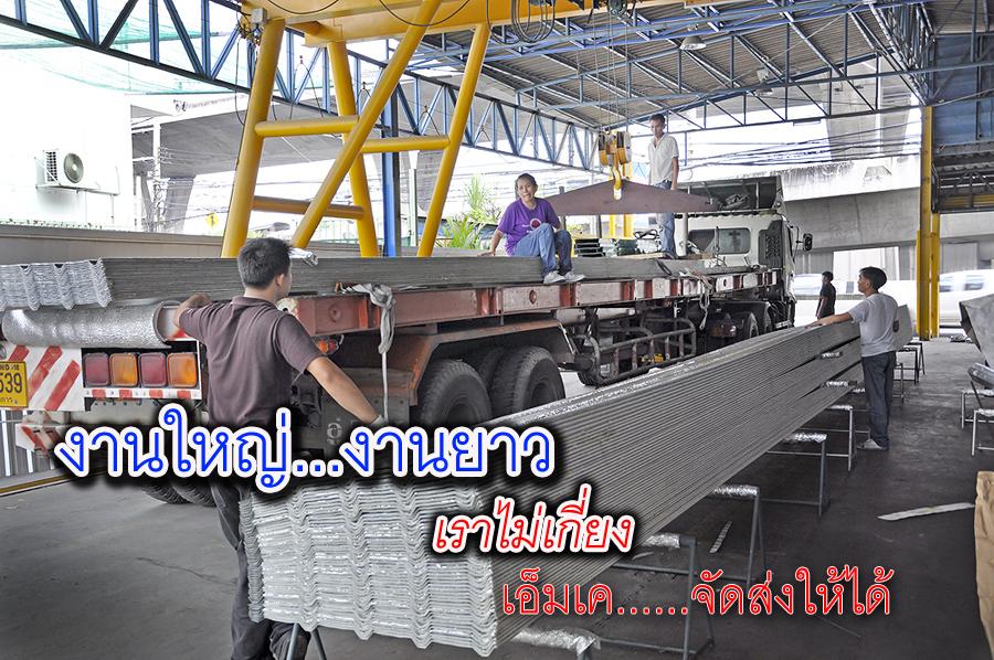 เอ็มเค เมทัลชีท ผลิตและจัดส่งแผ่นเมทัลชีทติดฉนวนยาว 13 เมตร