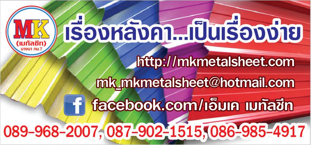 หลังคาเมทัลชีท-roofing-metal-sheet-in-samut-prakan