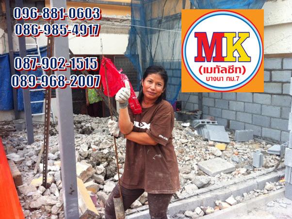 เมทัลชีท-นวมินทร์-roofing-metal-sheet-at-nawamin-bueng-kum-district