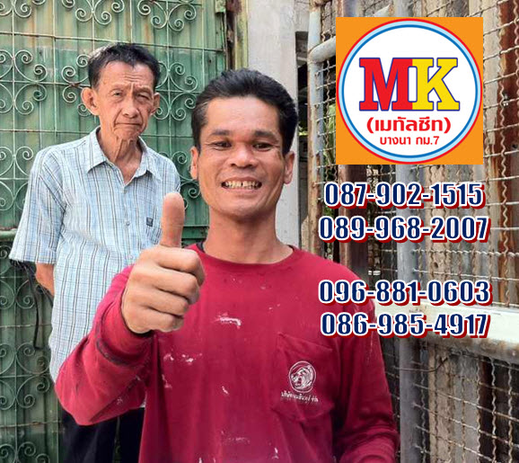 เมทัลชีท คือ เอ็มเค, เอ็มเค คือ เมทัลชีท, Metal Sheet is MK, MK is Metal Sheet