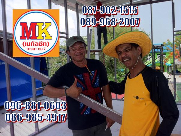 หลังคาเหล็ก-metal-sheet-roofing-thanon-romklao-khet-lat-krabang-bangkok
