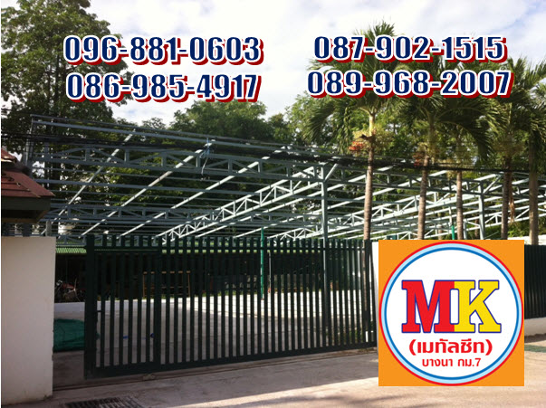 หลังคาเหล็ก-Metal Sheet Roof at Lat Krabang, Bangkok.