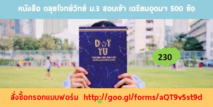 TU78 Witcom834 ตะลุยโจทย์วิทย์ สานฝัน ม.3 โรงเรียนสกลราชวิทยานุกูล สอบเข้าเตรียมอุดมศึกษา