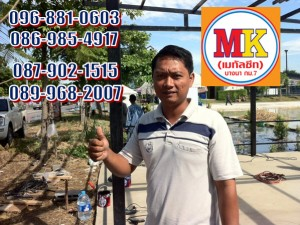 http-www-thaiwatsadu-com-location-37-html ไทวัสดุ : สาขานวมินทร์