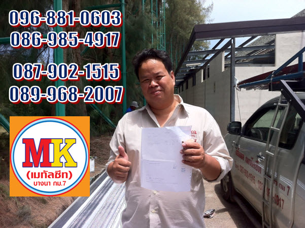 หลังคาเหล็ก-roofing-metal-sheet-at-rom-klao-khet-lat-krabang-bangkok