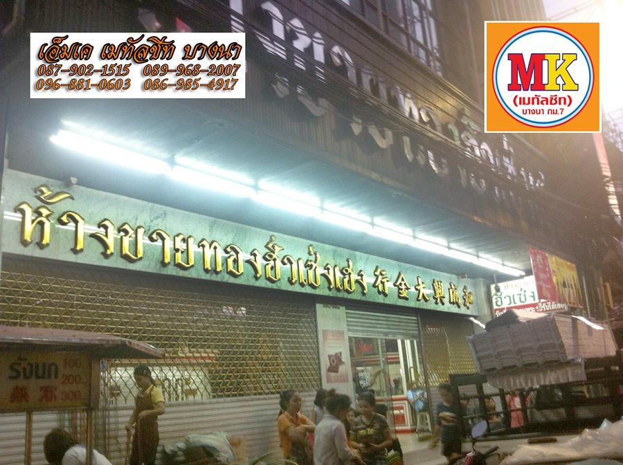 ติดตั้งหลังคาเมทัลชีท ร้านทองฮั่วเซ่งเฮง เยาวราช