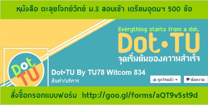 TU78 Witcom834 ตะลุยโจทย์วิทย์ สานฝัน ม.3 โรงเรียนศรีสะเกษวิทยาลัย สอบเข้าเตรียมอุดมศึกษา