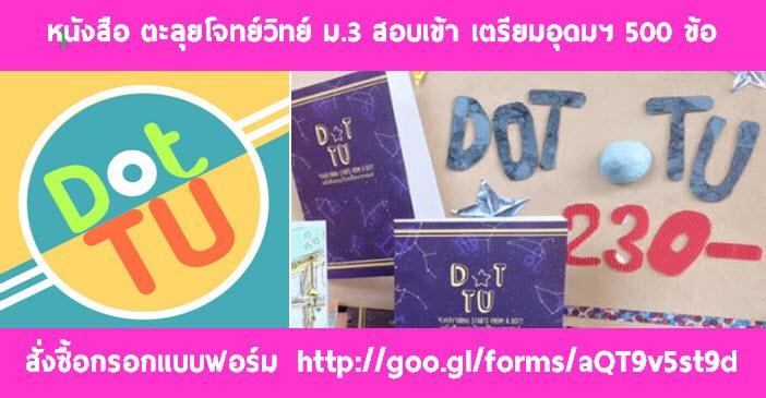 TU78 Witcom834 ตะลุยโจทย์วิทย์ สานฝัน ม.3 โรงเรียนสารคามวิทยาคม จ.มหาสารคาม สอบเข้าเตรียมอุดมศึกษา