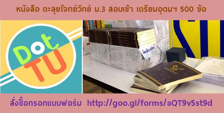 TU78 Witcom834 สานฝัน ม.3 โรงเรียนสาธิต พิบูย์บำเพ็ญ ม.บูรพา สู่เตรียมอุดมศึกษา