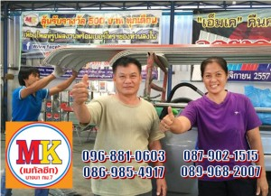 www-thaiwatsadu-com-location-37-html-nawamin-nuan-chan-bueng-kum-district-ไทวัสดุ-นวมินทร์
