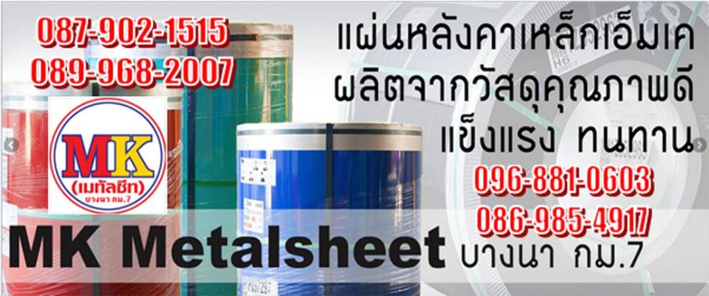 หลังคาเหล็ก-roofing-metal-sheet-samut-prakan