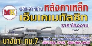 www-thaiwatsadu-com-location-html-nawamin-bueng-kum-ไทวัสดุ-นวมินทร์