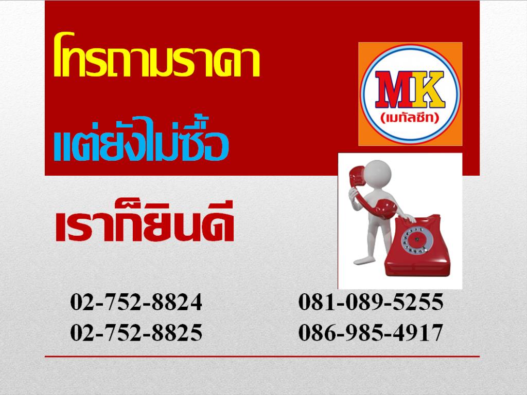 MK Metalsheet Bangna K.M. 7