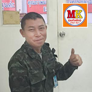 ทหารสมชาย