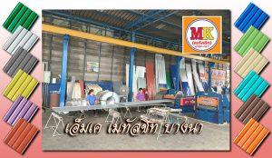 MK Metalsheet บางนา