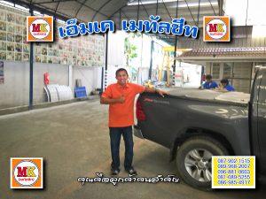 Amphoe ดอนตูม ทำผนังเมทัลชีท
