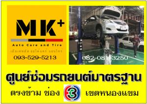 ที่ เอ็มเค พลัส ศูนย์ซ่อมรถยนต์มาตรฐาน อยู่ตรงข้าม ไทย ทีวี ช่อง 3 เขตหนองแขม