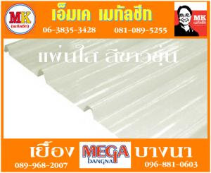 แผ่นใส สีขาวขุ่นที่ เอ็มเค เมทัลชีท สาขา บางนา-ตราด ก.ม 7