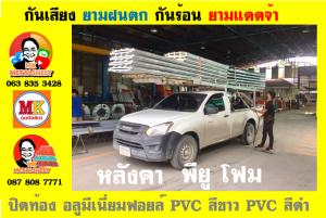 แขวงตลาดยอด หลังคา พียู โฟม