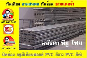 แผ่นหลังคาเมทัลชีท ติด พียู โฟม (PU Foam Metal Sheet)