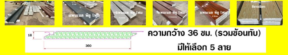 สินค้าแนะนำ : แพนเนล พียูโฟม สินค้าทดแทน แผ่นฝ้า-เพดาน แผ่นผนัง ทั้งภายในและภายนอกอาคาร